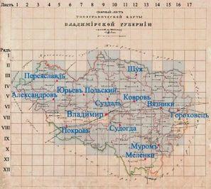 Карты А.И МендеВладимирской губернии
