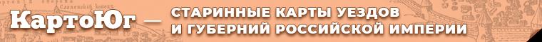 КартоЮг