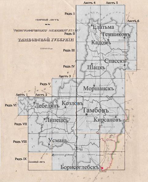 Карты Менде Тамбовская