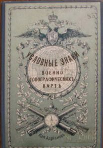 Uslovnie_znaki_voenno_topogr_kartah-Adrianov